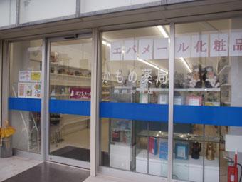 かもめ薬局高座渋谷店